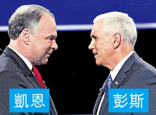 美副總統候選人辯論 彭斯表現較好