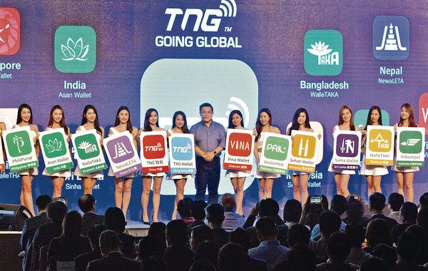 TNG推5大新功能 匯款免手續費