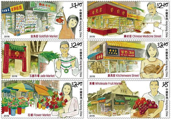 「同郵香港20年 2017細說郵情 」