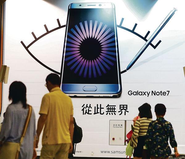 港三星促關機停用 Note7全球停產停售