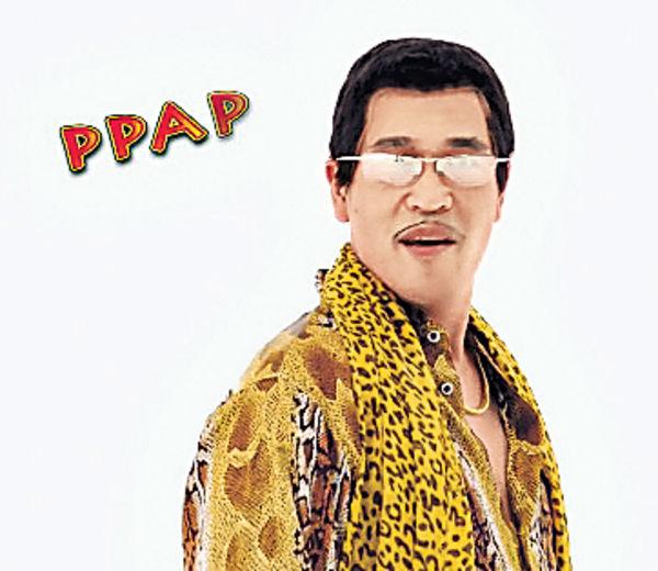 《PPAP》登YouTube瀏覽量冠軍