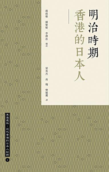《明治時期香港的日本人》