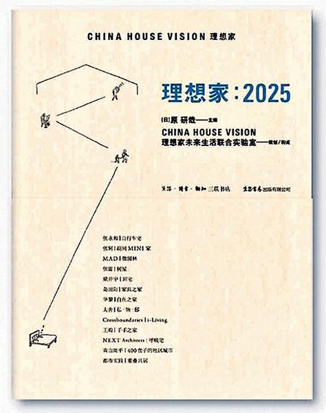 《理想家:2025》