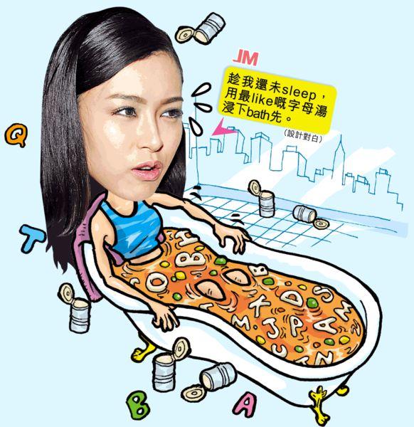 Janice Man獨門中英夾雜腔翻Hit 花生友:笑die me