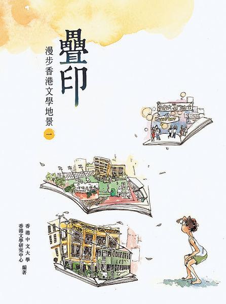 《疊印 —漫步香港文學地景》1及2