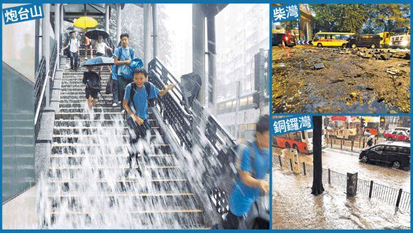 首次10月掛黑雨 全港大水浸
