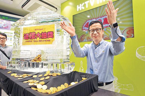 HKTV mall開舖大抽獎 王維基送你400萬買樓