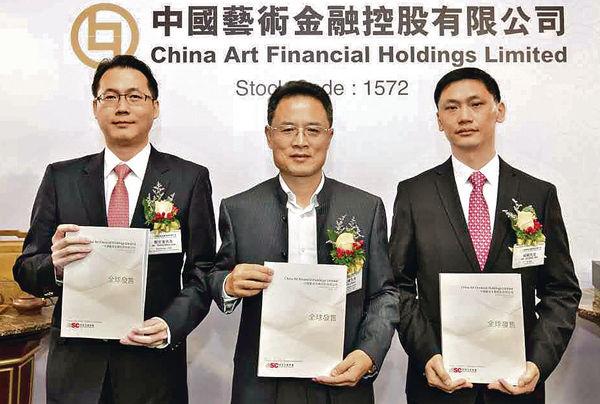 中國藝術金融 今$3030招股