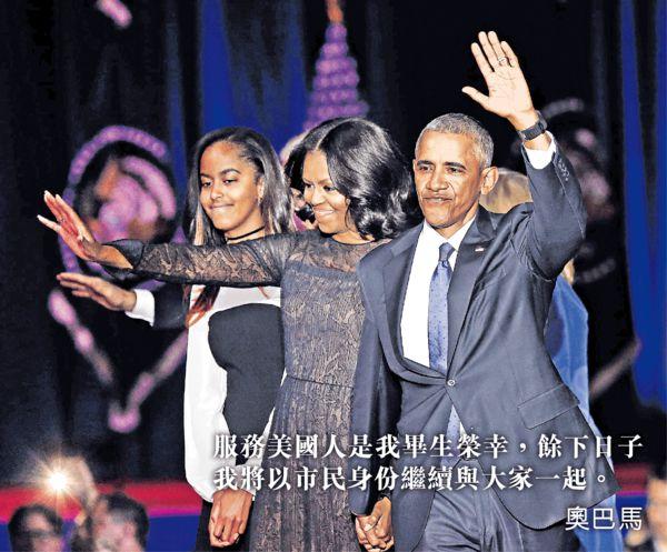 奧巴馬告別演說:「改變」做到了