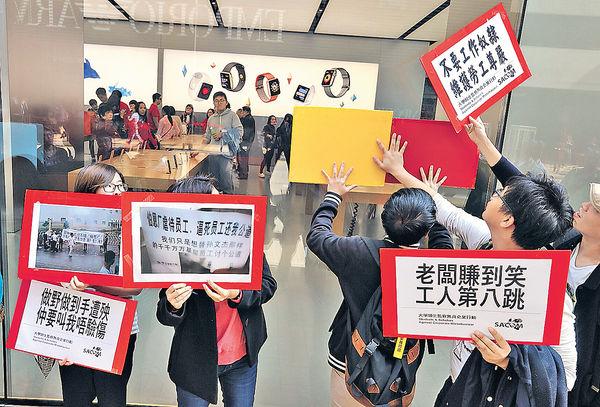 組織抗議蘋果代工廠 壓榨員工