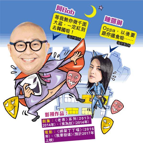 拍廣告分飾多角仲玩反串 阿Bob曬港式韓語寵寵寵 粉絲:笑到標眼水
