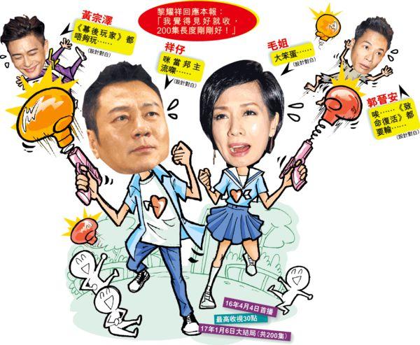 《八時入席》「祥毛戀」壓軸掀高潮 劇迷嗌唔好散席