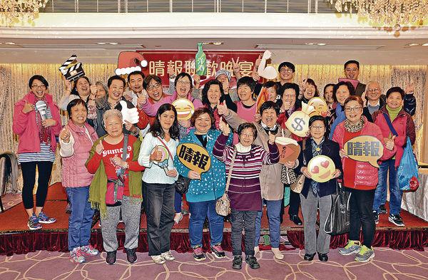 330名「晴報員」鴻星聚餐 提早做冬 抽獎玩遊戲