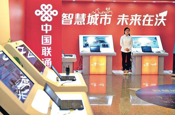 中聯通4G上客量 11月淨增503.8萬