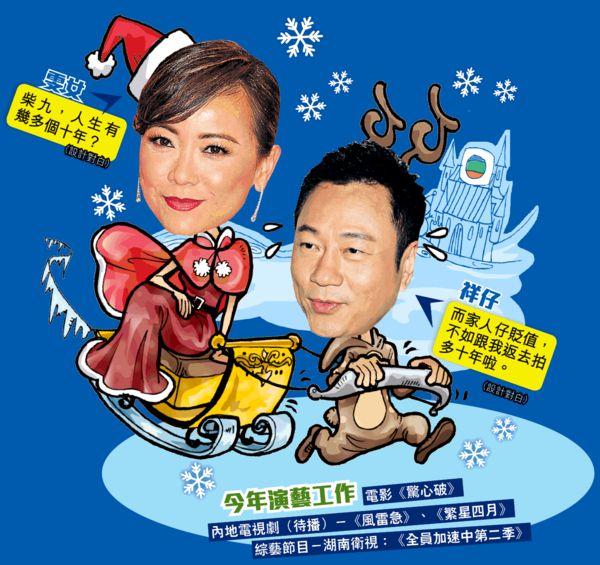 鄧萃雯壓軸頒獎 視迷:快啲返TVB拍劇