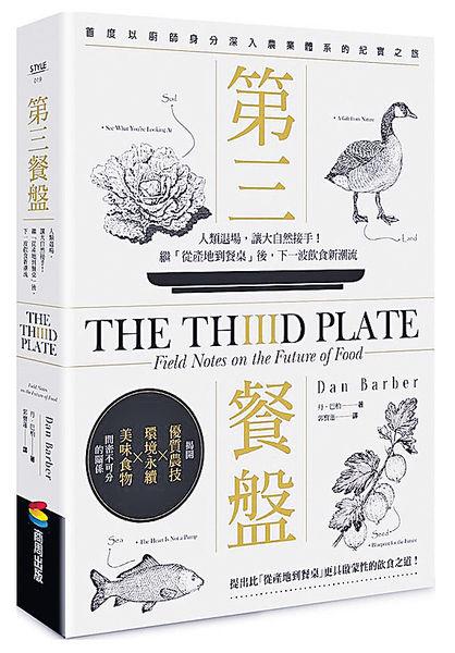 《第三餐盤》