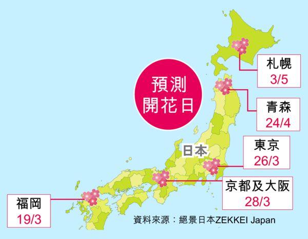 日本賞櫻預測 福岡最早開花