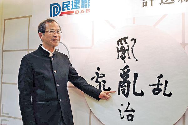港年度漢字「亂」 成贏家
