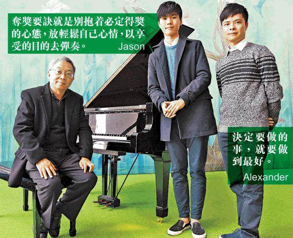 演藝生國際賽奪金 鋼琴雙子:靠用心