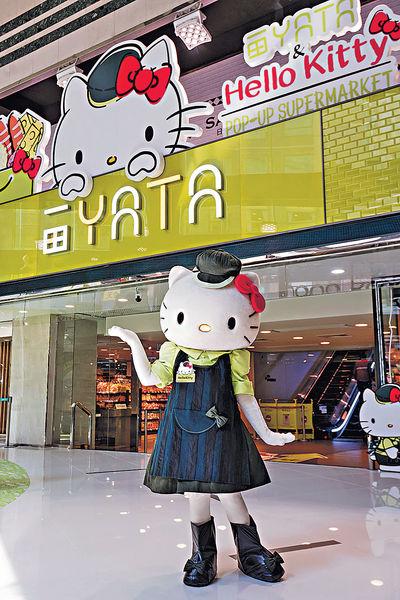 粉絲心心眼 一田超市 Hello Kitty做店長