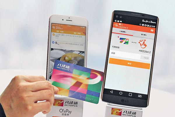 八達通O!ePay推二維碼付費 方便小商戶
