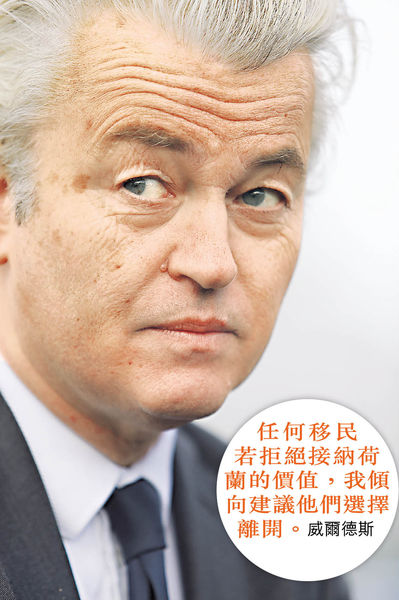 極右崛起 荷蘭版特朗普爭出位