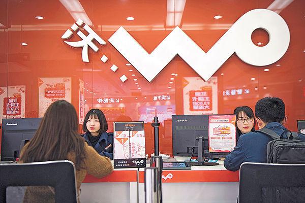 中聯通推混改 擬引入互聯網企業