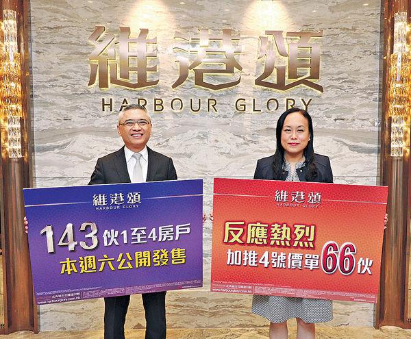 維港頌加推66伙 折實$1372萬入場