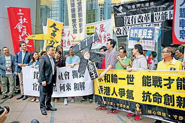 泛民遊行抗議小圈子選舉
