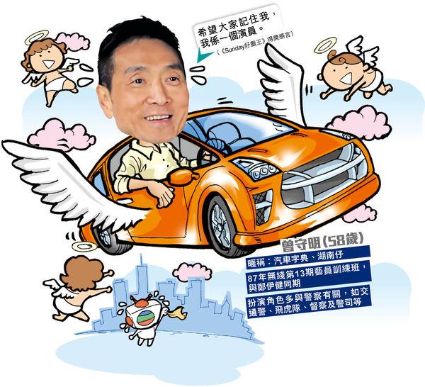 綠葉王曾守明廣州登台猝逝 眾星感激前輩教導