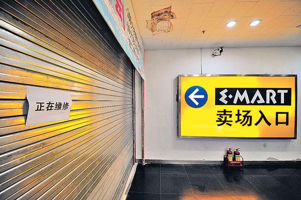 南韓超市「易買得」 撤離中國