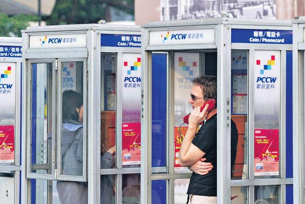 56%公共電話 日均收入不足一元