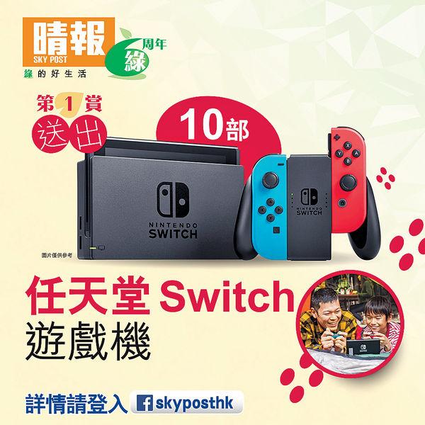 贏任天堂Switch遊戲機