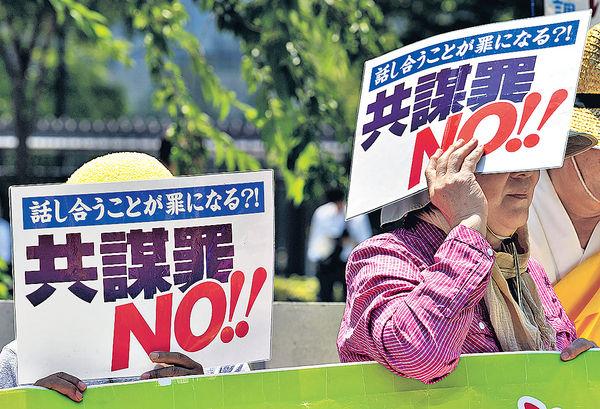 「合謀罪」通過 日本民眾憂侵私隱