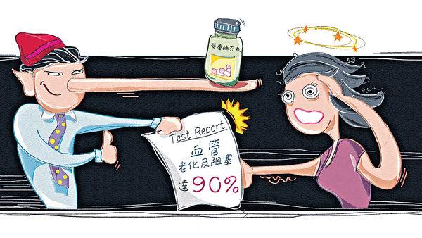 商戶藉體檢招徠 硬銷保健品