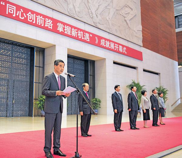 港回歸20年成就展 北京揭幕