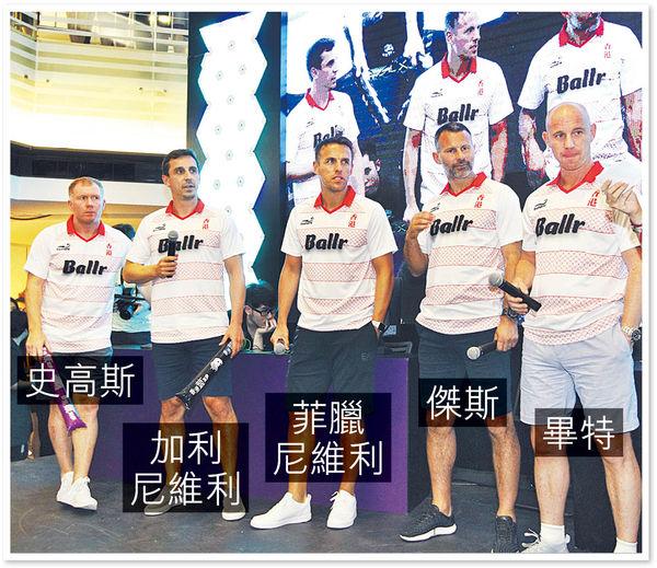 「香港競XP」開幕 曼聯五小福齊玩《FIFA》