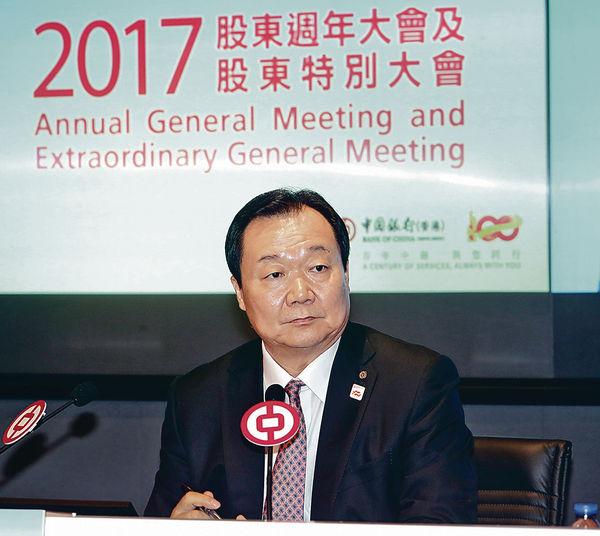 中銀香港︰支持港府推動金融發展