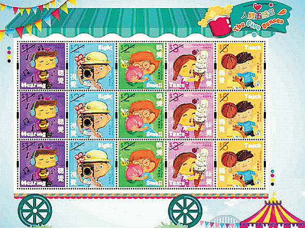 五感郵票有香味有聲音