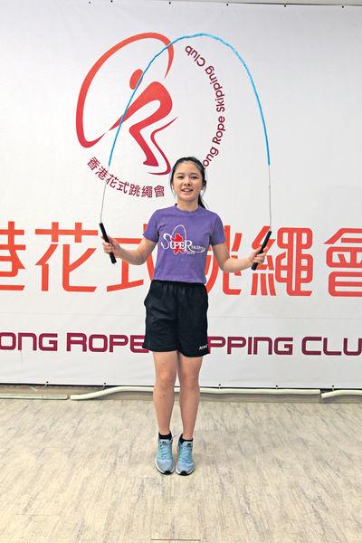 跳繩勤力妹練足8年 摩打腳破世績