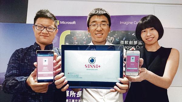 助尋失物辨認親友 視障手機App誕生