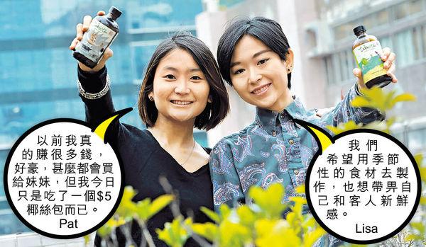 姊妹花賣發酵茶 平衡港人健康