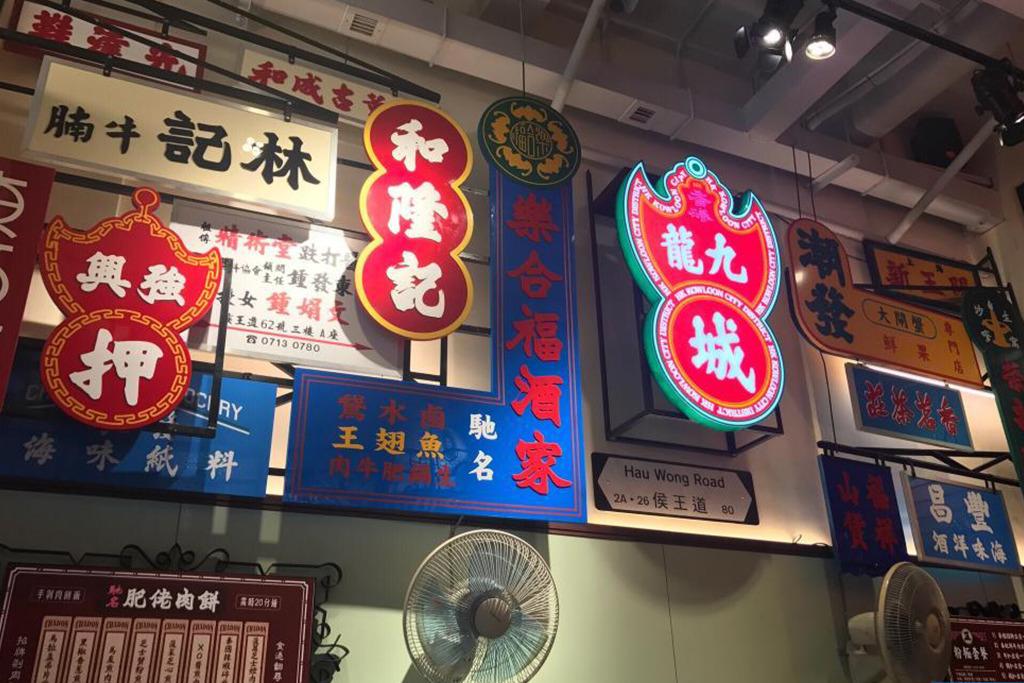 九龍城老香港主題茶餐廳 回味港式小食