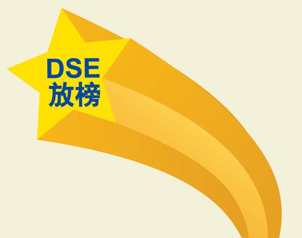 DSE放榜 超級女狀元考7科奪16星