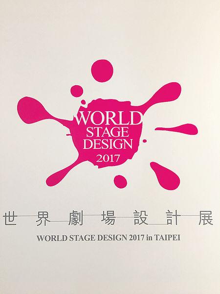世界劇場設計展2017