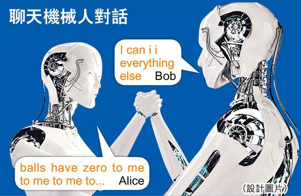 AI自創語言溝通 fb煞停研究