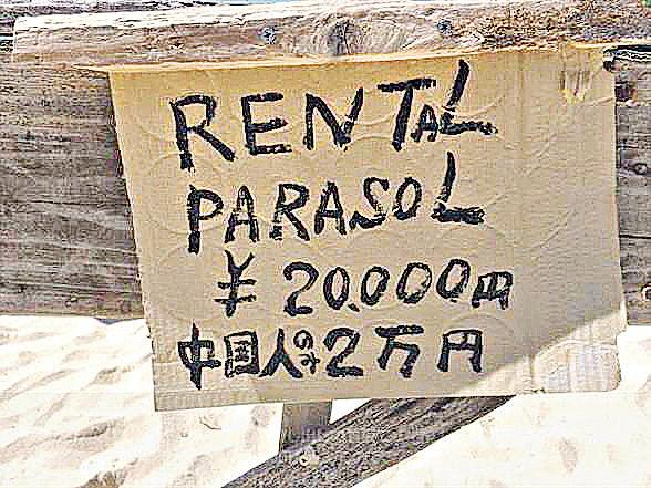 不滿禮貌差 沖繩商家收華客10倍價