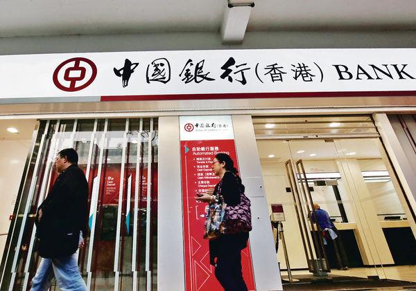 慶祝在港服務百年 中銀香港推紀念版信用卡