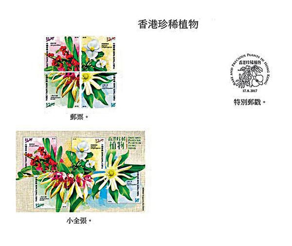 珍稀植物郵票 8月17日發售