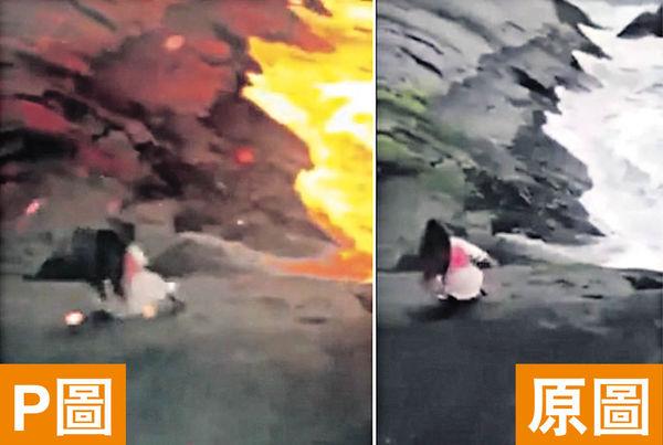 華女跌落火山燒成灰? 「特效」製造謠言